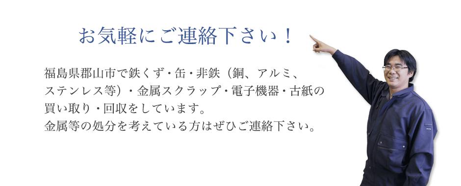 お気軽にご連絡ください|株式会社丸武商店