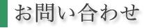 お問い合わせ 株式会社丸武商店